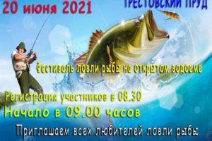 Фестиваль ловли рыбы на открытом водоеме
