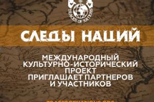 Международный молодежный культурно-исторический проект межнациональных исследований и коммуникаций «Следы Наций» приглашает.